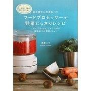 あな吉さんのゆるベジ フードプロセッサーで野菜どっさりレシピ―「ガー」「ガッガッ」ですぐできる!簡単おいしい野菜メニュー 肉・魚・卵・乳製品・砂糖・だし不要! [単行本]