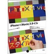 iPhone×Movieスタイル―好奇心をアートに変える動画の撮り方&クリエイティブガイド(コノマド) [単行本]