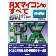 RXマイコンのすべて 基礎編―アーキテクチャからC言語プログラミングまで基本が学べる [単行本]