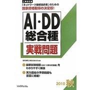 工事担任者AI・DD総合種実戦問題〈2010秋〉 [単行本]