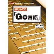 はじめての「Go言語」(I・O BOOKS) [単行本]