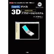 OpenGLでつくる3Dアプリケーションシステム―「3D-CADの基本」から「設計」「実装」まで(I・O BOOKS) [単行本]