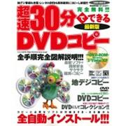 超速30分でできるDVDコピー 最新版 完全保存版-最新ソフトで簡単安全サクサク確実にコピー(SAKURA・MOOK 60) [ムックその他]
