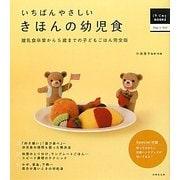 いちばんやさしいきほんの幼児食―離乳食卒業から5歳までの子どもごはん完全版(はじめてBOOKS) [単行本]