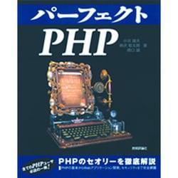 パーフェクトPHP [単行本]