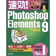 速効!図解 Photoshop Elements9―Windows&Mac対応(速効!図解シリーズ) [単行本]