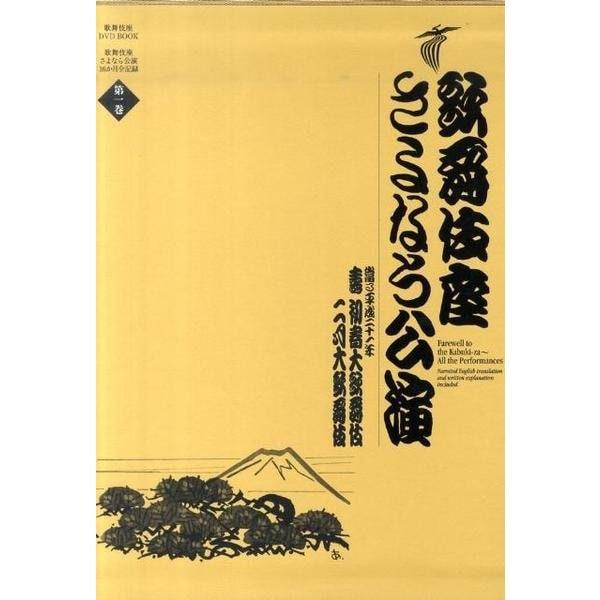 歌舞伎座さよなら公演 16か月全記録<第1巻>-壽初春大歌舞伎/二月大歌舞伎(歌舞伎座さよなら公演)