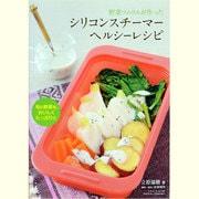 野菜ソムリエが作ったシリコンスチーマーヘルシーレシピ-旬の野菜を、おいしくたっぷりと(三才ムック VOL. 341) [ムックその他]