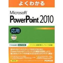 よくわかるMicrosoft PowerPoint2010応 [単行本]