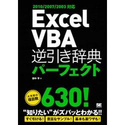 Excel VBA逆引き辞典パーフェクト―2010/2007/2003対応 [単行本]