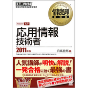応用情報技術者〈2011年版〉(情報処理教科書) [単行本]
