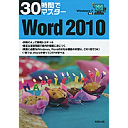 30時間でマスターWord2010―Windows7対応 [単行本]