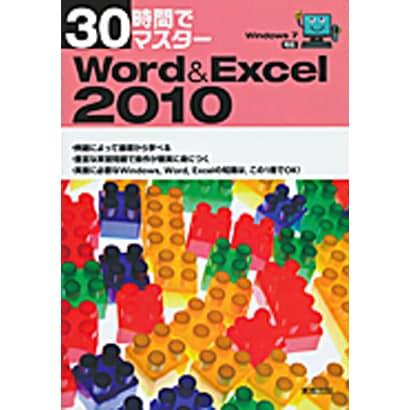 30時間でマスターWord & Excel2010―Windows7対応 [単行本]