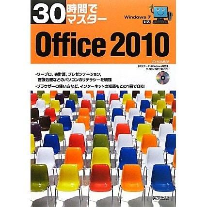 30時間でマスターOffice2010―Windows7対応 [単行本]