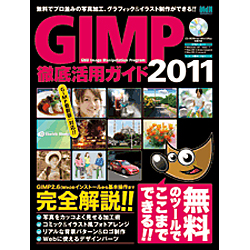 GIMP徹底活用ガイド 2011(インプレスムック エムディエヌ・ムック) [ムックその他]