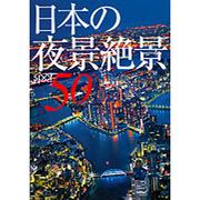 日本の夜景絶景50 [単行本]
