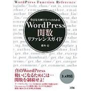 WordPress関数リファレンスガイド [単行本]