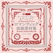 アール・ヌーヴォー&アール・デコ ロマンティック装飾素材集(design parts collection) [単行本]