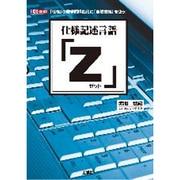仕様記述言語「Z」―「仕様」の数学的構造化に「自然言語」を使う!(I・O BOOKS) [単行本]