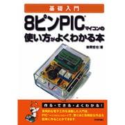 基礎入門 8ピンPICマイコンの使い方がよくわかる本 [単行本]