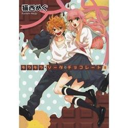 キラキラ・ソーダ・チョコレート 1(シルフコミックス 26-1) [コミック]