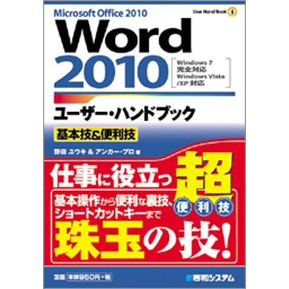 Word2010ユーザー・ハンドブック基本技&便利技―Windows7完全対応 Windows Vista/XP対応(User Hand Book〈6〉) [単行本]