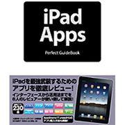 iPad Apps Perfect GuideBook [単行本]