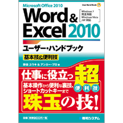 Word&Excel2010ユーザー・ハンドブック基本技&便利技(User Hand Book〈7〉) [単行本]