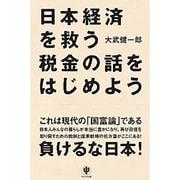 日本経済を救う税金の話をはじめよう [単行本]