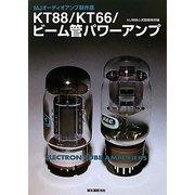 KT88/KT66/ビーム管パワーアンプ [単行本]