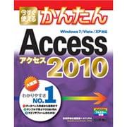 今すぐ使えるかんたんAccess2010-Windows7/Vista/XP対応(Imasugu Tsukaeru Kantan Series) [単行本]