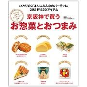 京阪神で買うお惣菜とおつまみ(えるまがMOOK) [ムックその他]