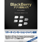 BlackBerryアプリ開発入門―BlackBerry日本語環境対応 [単行本]