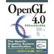 OpenGL4.0グラフィックシステム [単行本]
