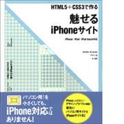 HTML5&CSS3で作る魅せるiPhoneサイト iPhone/iPad/iPod touch対応 [単行本]