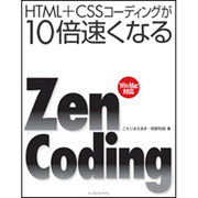 HTML+CSSコーディングが10倍速くなるZen Coding―Win/Mac対応 [単行本]