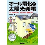 オール電化と太陽光発電―いくらかかる?どのくらい得する? [単行本]