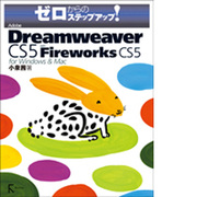 Adobe Dreamweaver CS5 with Fireworks CS5―for Windows & Mac ゼロからのステップアップ! [単行本]