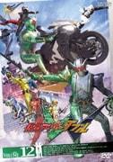 仮面ライダーダブル VOLUME12 -最終巻-