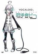 VOCALOID2 開発コードPIKO 歌手音ピコ