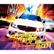 スピード&パワー・スタイル 2011