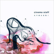 cinema staff / 水平線は夜動く [CD]