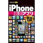 iPhone厳選アプリ徹底活用技(今すぐ使えるかんたんmini) [単行本]