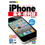 iPhone基本&便利技 改訂新版 (今すぐ使えるかんたんmini) [単行本]