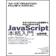 JavaScript本格入門―モダンスタイルによる基礎からAjax・jQueryまで [単行本]