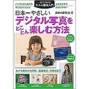 日本一やさしいデジタル写真をとことん楽しむ方法(いまから始める大人の趣味入門) [単行本]
