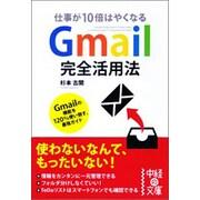 Gmail完全活用法―仕事が10倍はやくなる(中経の文庫) [文庫]