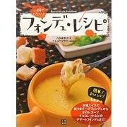 フォンデュ・レシピ―小鍋でとろーり! [単行本]