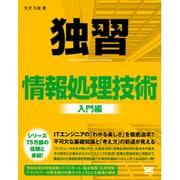 独習情報処理技術 入門編 [単行本]