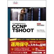 シスコ技術者認定公式ガイド CCNP TSHOOT(試験番号:642-832J) [単行本]